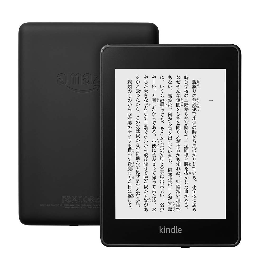 Kindle Paperwhite、電子書籍リーダー、防水機能搭載、Wi-Fi + 4G、32GB(Newモデル)