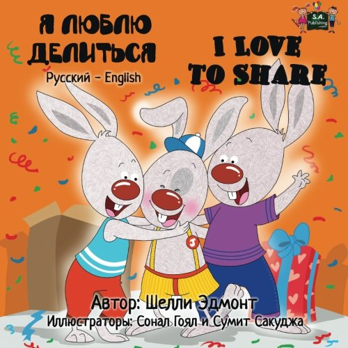 I Love to Share (russian kids books, bilingual russian english ): russian childrens books, kids books in russian (Russian English Bilingual Collection) (Russian Edition)
