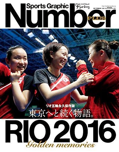 オリンピックでメダルを獲得した競技の専門雑誌は、どうなっているのか?