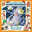 Lullaby Songs and Tunes [Russian Edition] Audiobook by Vera Dvoryaninova Narrated by Vera Dvoryaninova