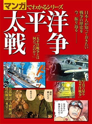 マンガでわかるシリーズ 太平洋戦争