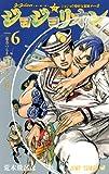 製品画像: Amazon: ジョジョリオン 6 (ジャンプコミックス)[コミック]: 荒木 飛呂彦