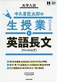 大学入試 中久喜匠太郎の生授業! 英語長文[ベーシック] (N予備校 1)