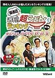 Variety - Mentsudan To Shukan! Cho Udon Ranking Vol.2 Sanuki Udon, Densetsu No Ippin Hen [Japan DVD] PCBE-11887