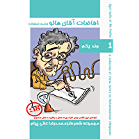 Mr Halloo (Book 1) (English Edition)