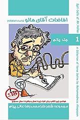 Mr Halloo (Book 1) Kindle Edition