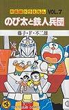 Iron Man Corps and (Vol.7) Doraemon Nobita large feature (ladybug Comics) (1987) ISBN: 4091406076 [Japanese Import]