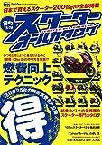 得するスクーターオールカタログ '15ー'16 (SAN-EI MOOK)