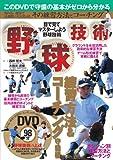 DVD付 野球技術(練習方法 &コーチング編)