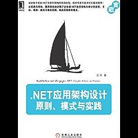 .NET应用架构设计:原则、模式与实践