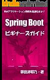 Spring Bootビギナーズガイド: Webアプリケーション開発を高速化せよ! PRIMERシリーズ (libroブックス)