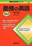 慶應の英語[第7版] (難関校過去問シリーズ)