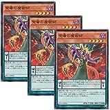 【 3枚セット 】遊戯王 日本語版 SD31-JP006 紫毒の魔術師 (スーパーレア)