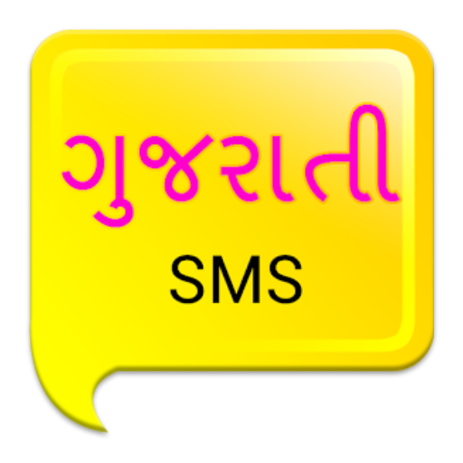 Gujarati Funny Sms (Best Gujarati Sms Collection)