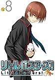 リトルバスターズ! 8 (初回限定版) [Blu-ray]
