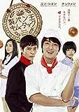 製パン王キム・タック DVD-BOX1 <ノーカット完全版>【DVD】