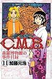 C.M.B.森羅博物館の事件目録(11) (講談社コミックス月刊マガジン)