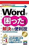 今すぐ使えるかんたんmini Wordで困ったときの解決&便利技[Word 2016/2013/2010対応版]