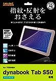 レイ・アウト TOSHIBA dynabook Tab S50用 液晶保護フィルム さらさらタッチ反射・指紋防止フィルム RT-DS50F/H1