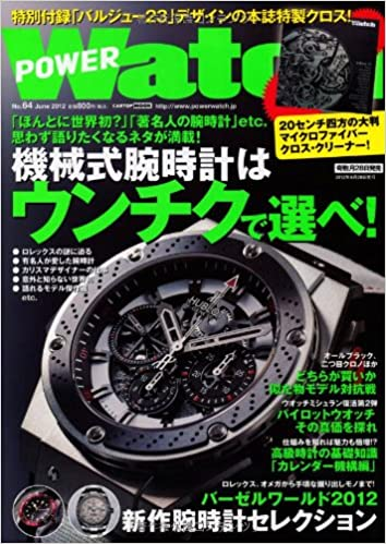 POWER Watch vol.64