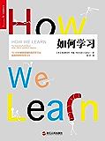 如何学习(何帆专栏推荐)