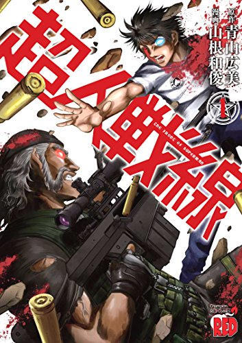 超人戦線 1 (チャンピオンREDコミックス)