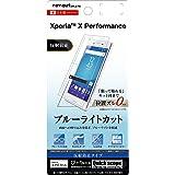レイ・アウト Xperia X Performance フィルム 液晶保護 ブルーライトカット・反射防止 RT-RXPXPF/K1