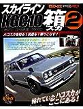 スカイラインKGC10箱スカ 2―箱スカ改の全て! (SAN-EI MOOK 旧車改シリーズ 10)