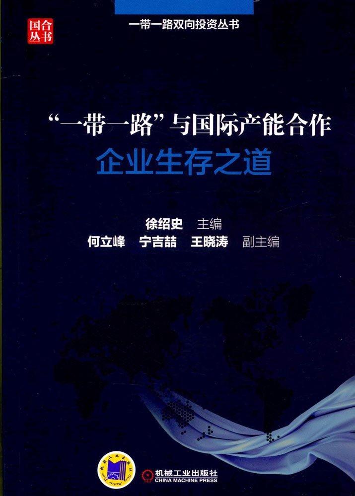 "Read Online 文明(2017年5-6月号合刊)(丝绸之路到""一带一路"") PDF"