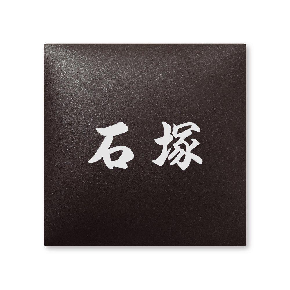丸三タカギ 彫り込み済表札 【 石塚 】 完成品 アークタイル AR-2-1-4-石塚   B00RFHRV7Q