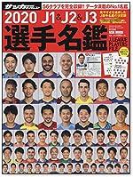 J1&J2&J3選手名鑑 2020 (NSK MOOK) (日本語) ムック