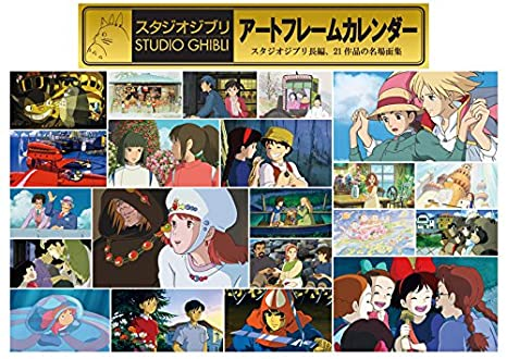studio ghibli art frame 2018 anime official wall calendar japan import