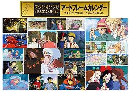 Japanese Anime Calendar (Studio Ghibli Art frame 2018 Anime Official Wall Calendar [Japan import])