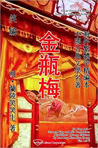 Jin Ping Mei, Vol. 1 of 2: Sexmen King and His Concubines (Traditional Chinese Edition): Volume 1