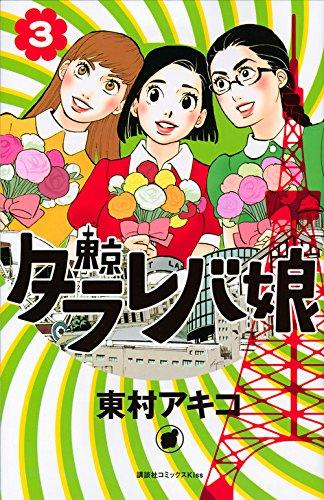 東京タラレバ娘(3) / 東村アキコ