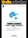 云数据中心构建实战:核心技术、运维管理、安全与高可用 (云计算与虚拟化技术丛书)
