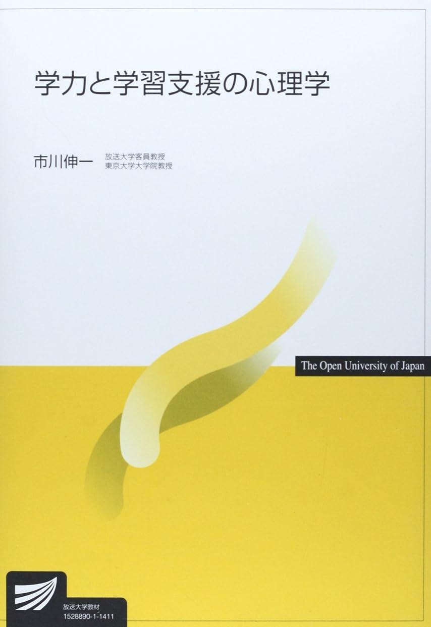 贅沢ライフル知覚できる学習科学ハンドブック 第二版 第1巻: 基礎/方法論