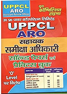 Amazon in: Buy UPPCL ONLINE STUDY MATERIAL(1714R) Book
