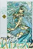 Magic Knight Rayearth 2 (New version) Vol. 2 (Mahou Kishi Reiasu 2 (Shinso ban)) (in Japanese) by CLAMP (2003-01-23)