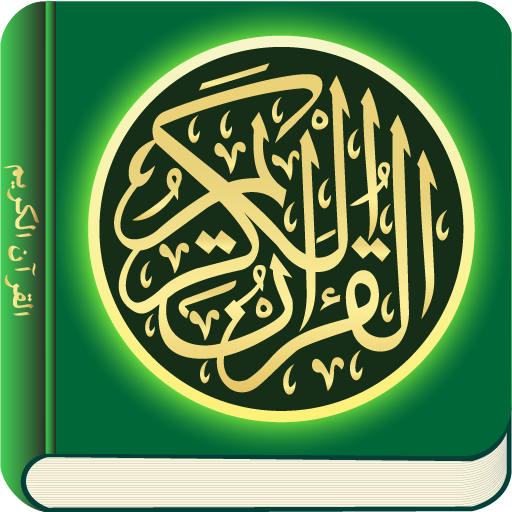 Al-quran (arabic quran) for mobile free download and software.