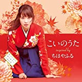 Chihayafuru - Movie Image Album [Japan CD] UICZ-8176