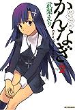 かんなぎ: 2 (REXコミックス)