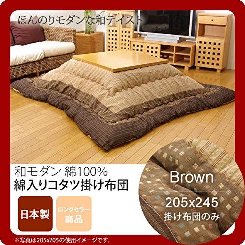 ブラウン(brown) 205×245 しじら こたつ厚掛け布団単品 日本製   B077SBQ2MR