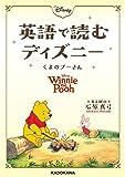 英語で読むディズニー くまのプーさん (中経の文庫)