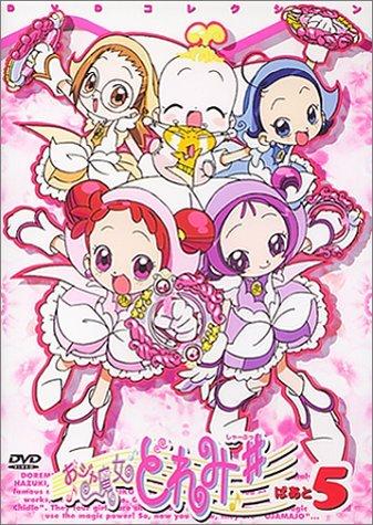 おジャ魔女どれみ# -DVDコレクション- ぱあと 5