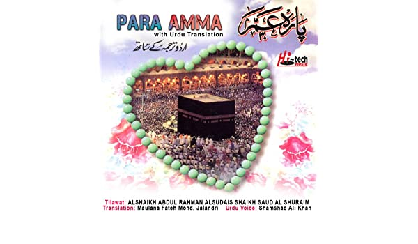 Para Amma (With Urdu Translation) by Maulana Fateh Mohd