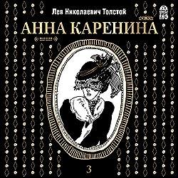 Anna Karenina Vol. 3 [Russian Edition]