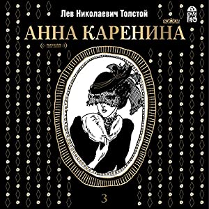 Anna Karenina Vol. 3 [Russian Edition] Audiobook
