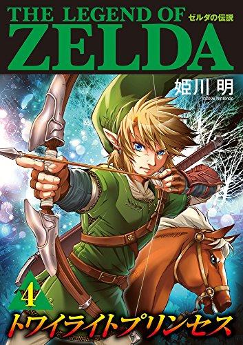 ゼルダの伝説 トワイライトプリンセス 4 (てんとう虫コミックススペシャル)