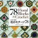 花のモチーフ78―かぎ針で編む